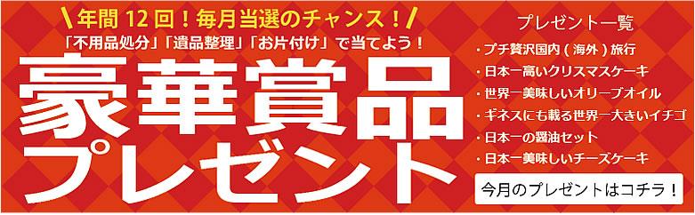 【ご依頼者さま限定企画】高松片付け110番毎月恒例キャンペーン実施中!
